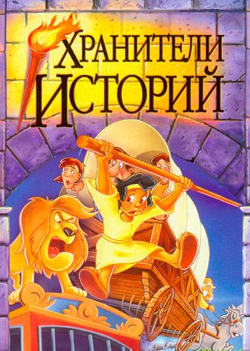 Христианские Мультфильмы Скачать Торрент - фото 7
